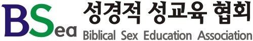 성경적 성교육 협회
